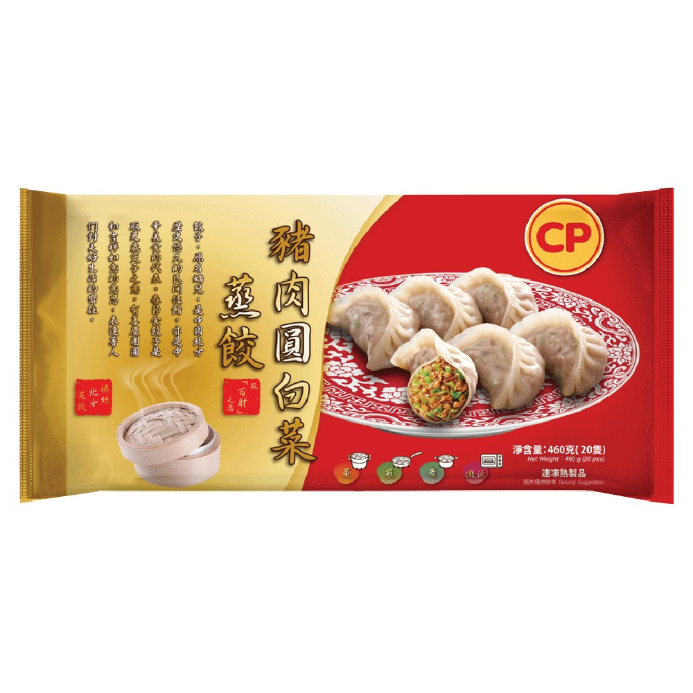 CP Steamed Pork Dumpling with Cabbage 460g