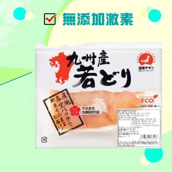 JAPAN KYUSHU CHICKEN BONELESS BREAST KIRIMI 250g