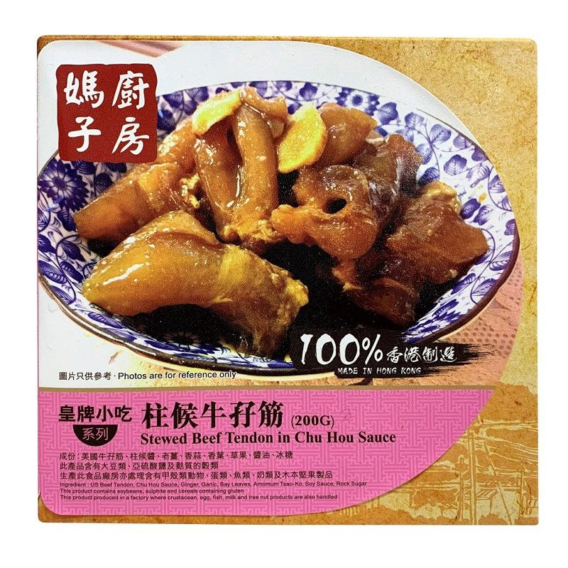 Mothers Kitchen-Stewed Beef Tendon in Chu Hou Sauce 200G