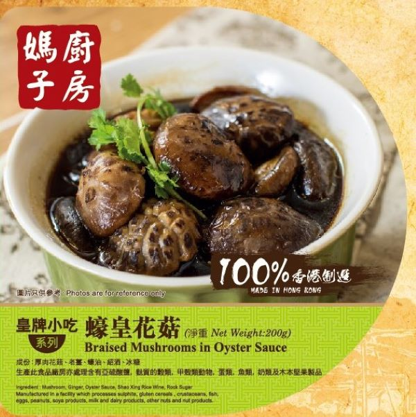 Mothers Kitchen-Braised Mushrooms in Abalone Sauce 200G