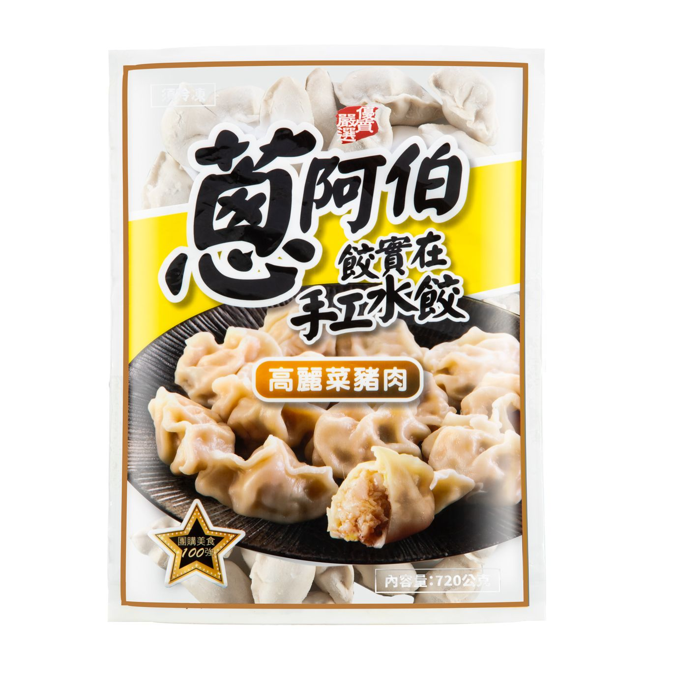 UNCLE ONION HAND MADE CABBAGE PORK DUMPLING 720G