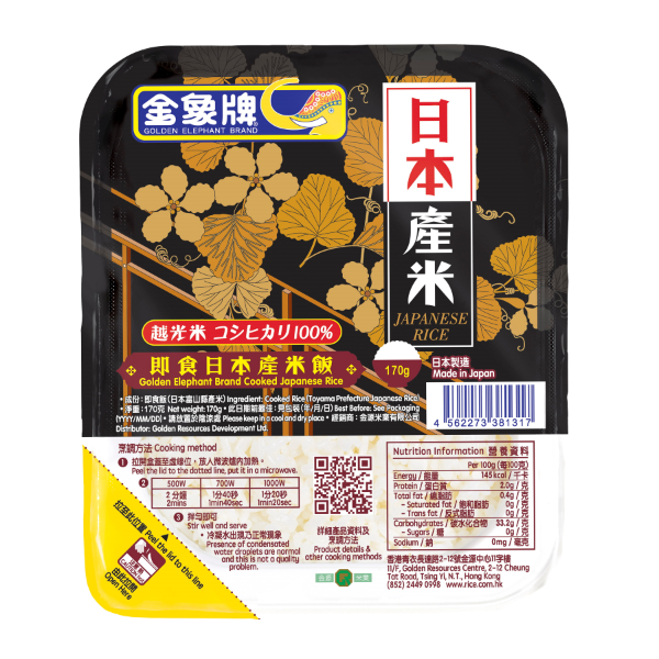 COOKED JAPANESE RICE 170G