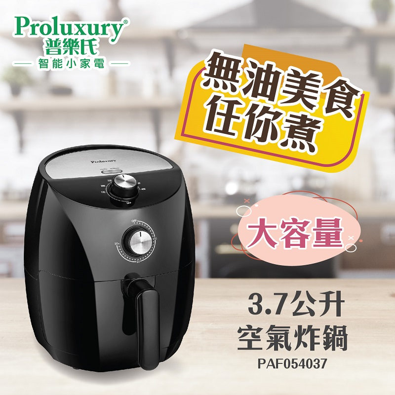 PROLUXURY AIR FRYER 3.7L (Pre-order)