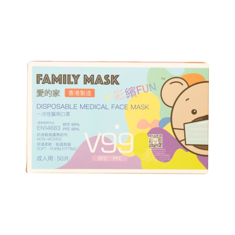 FAMILY MASK DISPOSABLE MEDICAL FACE MASK (50pcs)