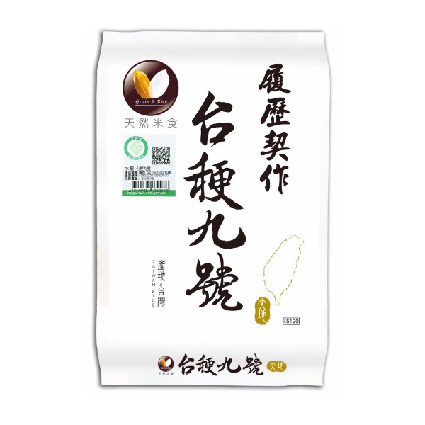 GR TAIWAN TERRIER NO.9 RICE 1.5KG