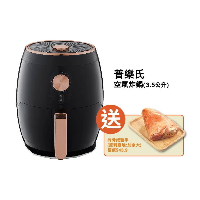 Proluxury Air Fryer (3.5L) with SALTED PORK KNUCKLE